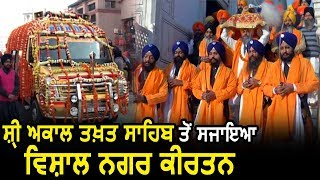 Shri Akal Takhat Sahib से सजाया गया विशाल नगर कीर्तन
