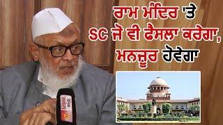 Ram Mandir पर SC जो भी फैसला देगा, मंज़ूर होगा : Maulana Arshad