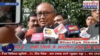 पार्टी जंहा से कहे लड़ूंगा  चुनाव -  दिग्विजय सिंह #bhartiyanews #indore