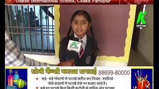 #DakshInternationalSchool Chakk Faridpur के बच्चो  का होली पर बधाई सन्देश