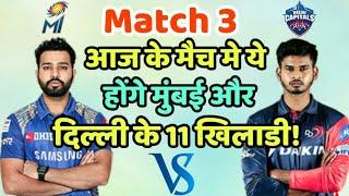 MI vs DC IPL 2019: Mumbai Indians vs Delhi Capitals Predicted Playing Eleven (XI)|Cricket News Today