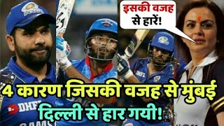MI vs DC IPL 2019: Five Reasons Why Mumbai Indians Lose Against Delhi Capitals | Cricket News Today