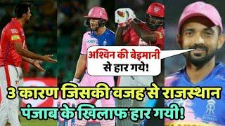 RR vs KXIP IPL 2019: Three Reasons Why Rajasthan Royals Lose Against Kings Eleven Punjab