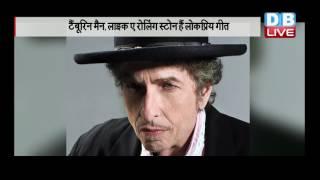 DBLIVE | 14 October 2016 | Bob Dylan Awarded Nobel Prize in Literature