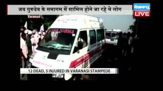 DB LIVE   15 OCTOBER 2016   20 Dead In Stampede At Varanasi Bridge During Overcrowded