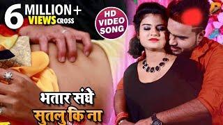 भतार संघे सुतलु कि ना - #Video Song - Monu Albela , Antara Singh - Bhatar Sanghe Sutalu Ki Na