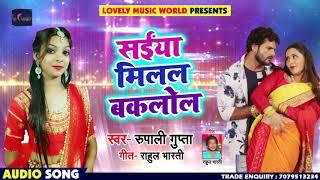 Rupali Gupta - Sainya Milal Baklol - सईया  मिलल बकलोल  - Bhojpuri Hit Song 2018