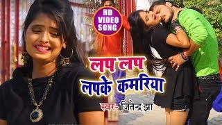लप लप लपके कमरिया - Lap Lap Lapke Kamariya - #Jitendra_Jha - Bhojpuri Video Songs 2018