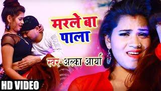 Bhojpuri Video Song मरले बा पाला  - Alka Arya  - Marle Ba Pala  - New Bhojpuri Video Song 2018