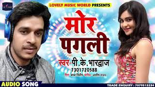 New Bhojpuri Song - मोर पगली - Mor Pagli - P K Bhardwaj - Bhojpuri Songs 2019