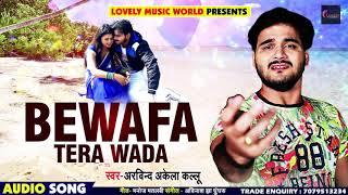 बेवफा तेरा वादा - Bewafa Tera Waada - Arvind Akela Kallu , Avinash Jha Ghunghru - Hindi Sad Songs