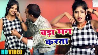 #Bhojpuri #Video Song - बड़ा मन करता - Chhotu Baba - Bada Man Karata - Bhojpuri Video Songs 2019 New