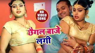 छैगल बाजे लगी - Raja Ji Man Ke Manai - Chhaigal Baaj Jaai - Ranjeet Kashyap - Bhojpuri Songs 2019