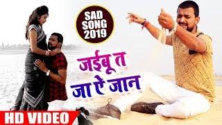 #Bhojpuri #Sad Song - जइबू त जा ऐ जान - Badal Jaai Pyaar - Bhojpuri Sad Songs 2019