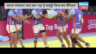DBLIVE | 22 October 2016 | Kabaddi World Cup 2016 Final: Iran looking to exact revenge on India