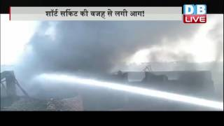 DB LIVE | 24 OCT 2016 | Massive fire in Bhopal plastics factory