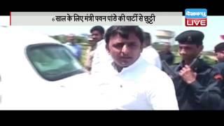 DBLIVE | 26 October 2016 | Shivpal Yadav Expels Akhilesh Loyalist Pawan Pandey From SP