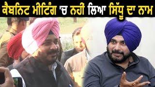 Cabinet Meeting में Navjot Sidhu का नाम तक नहीं लिया गया : Sadhu Singh Dharamsot