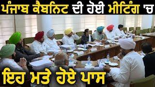 Punjab Cabinet की हुई Meeting, कई अहम मते हुए Paas