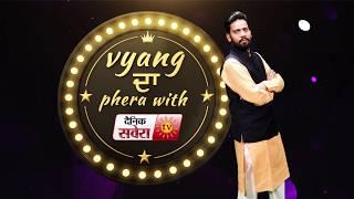 Vyang Da Phera | Navjot Sidhu | Captain Amarinder Singh | Garry Sandhu | Kapil Sharma