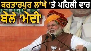 Kartarpur Corridor पर पहली बार बोले PM Narendra Modi