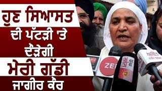 Exclusive Interview: अब Punjab की Politics में दौड़ेगी मेरी गाड़ी: Bibi Jagir Kaur