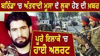 Breaking: Bathinda में Zakir Moosa के छिपे होने की ख़बर, Alert पर Punjab Police