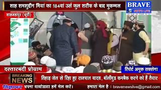 URS-E-SHAMSI : नवासे शमशुद्दीन मियां ने दस्तार बांधी, अच्छन मियां ने नायव गद्दी नशीन मुकर्रर किया
