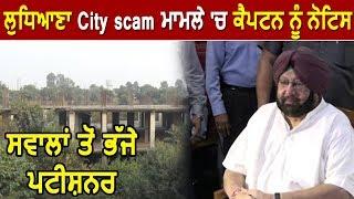 Exclusive: Ludhiana City Scam मामले में CM Captain को Notice