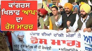 Congress Govt. को जगाने के लिए AAP ने Bathinda में निकाला रोष मार्च
