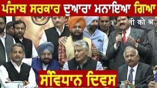 Punjab Govt की और से मनाया गया सविंधान दिवस, CM रहे गैरहाजर