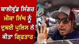 Breaking: Bollywood Singer Mika Singh को दुबई Police ने किया Arrest