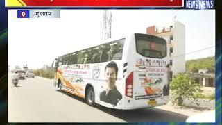 लोकसभा चुनावी प्रचार के लिए कांग्रेस परिवर्तन बस  यात्रा शुरु  || ANV NEWS GURUGRAM - HARYANA