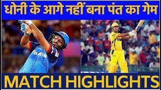 IPL 2019 || DCvsCSK || MS Dhoni के आगे गेम नहीं बना सके Rishabh Pant