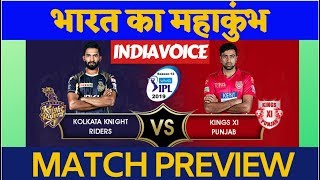 IPL2019 KKRvsKXIP Kings has to face Knight Riders in backdrop of Ashwin's Mankad | INDIAVOICE