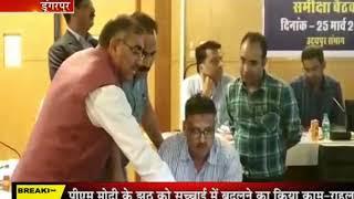डूंगरपुर में मुख्य निर्वाचन अधिकारी ने ली संभाग स्तरीय बैठक