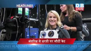 DBLIVE | 31 October 2016 | International News Headlines | अंतरराष्ट्रीय खबरें