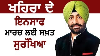 Exclusive : Tight Security के बीच Sukhpal Khaira का Insaf March