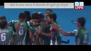 DBLIVE | 31 October 2016 | Hockey: India beat Pak to lift Asian Champions Trophy