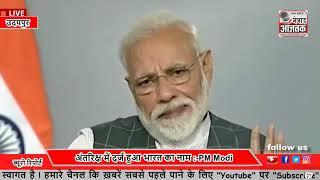 #Pmmodi #Narendramodiदेखिये कैसे दर्ज हुआ अंतरिक्ष में भारत का नाम :-PM Modi