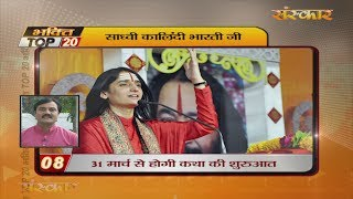 Bhakti Top 20 | 28 March 2019 | Dharm And Adhyatma News | Sanskar