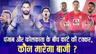 पंजाब और कोलकाता के बीच थोड़ी देर बाद कांटे की टक्कर, कौन जीतेगा?