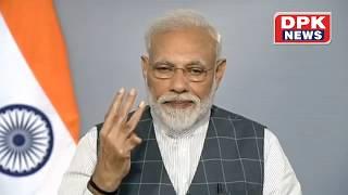 देश के नाम पीएम नरेंद्र मोदी का सबसे बड़ा संदेश