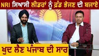 Punjab की Politics पर Dainik Savera के Expert Varinder Singh से ख़ास बातचीत