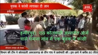 हमीरपुर।  राठ कोतवाली अन्तर्गत आने वाले धमना गांव में एक युवक ने फांसी  THE NEWS INDIA