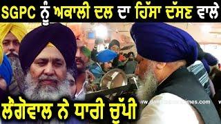 Exclusive: Gobind Singh Longowal बोले 'आज सियासत की बात नहीं'