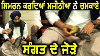 Golden Temple Live : Simran करते हुए Bikram Majithia ने किए Sangat के Shoe Polish
