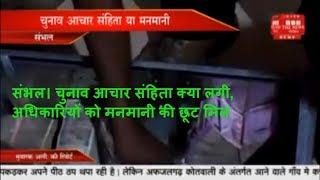 संभल चुनाव आचार संहिता क्या लगी, अधिकारियों को मनमानी की छूट मिल THE NEWS INDIA