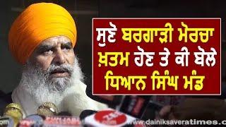 Exclusive : सुनिए Bargadi Morcha ख़त्म होने पर क्या बोले Dhian Singh Mand?