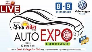 ( Live ) Auto Expo 2018 | Ludhiana | Dainik Savera|| 9 Dec 2018